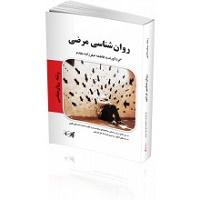 کتاب روانشناسی مرضی