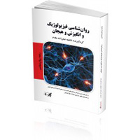 کتاب روانشناسی فیزیولوژیک و انگیزش و هیجان