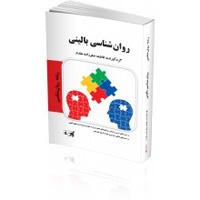 کتاب روانشناسی بالینی