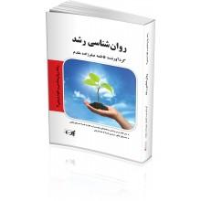 کتاب روان شناسی رشد