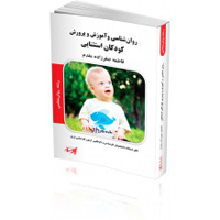 کتاب روان شناسی و آموزش و پرورش کودکان استثنایی